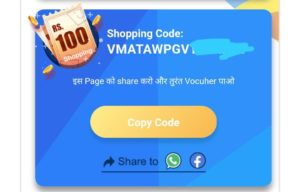 vmate paytm free shopping worth Rs 100