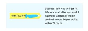 vmate paytm recharge proof